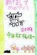 Nenga2009abechiakishinainumayubin_3