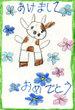 Nenga2009hiranoyukachuou_2