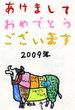 Nenga2009koriyamaaoihatsubarayubi_3
