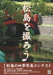 第4回松島の四季写真コンテスト
